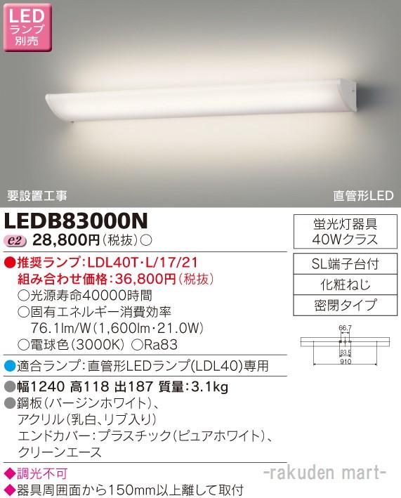 (送料無料)東芝ライテック LEDB83000N LEDブラケット(ランプ別売)