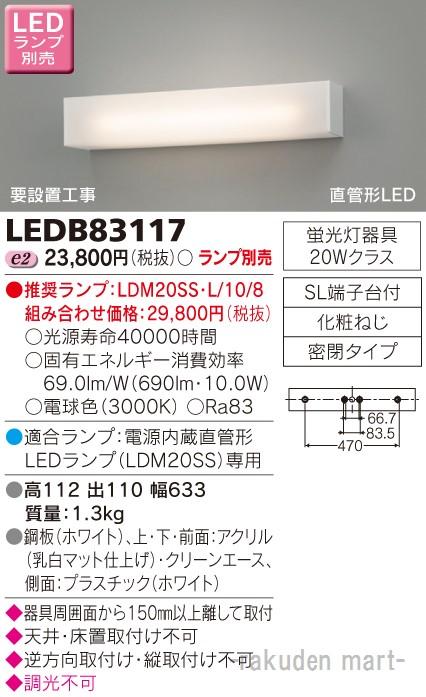 (送料無料)東芝ライテック LEDB83117 LEDブラケット(ランプ別売