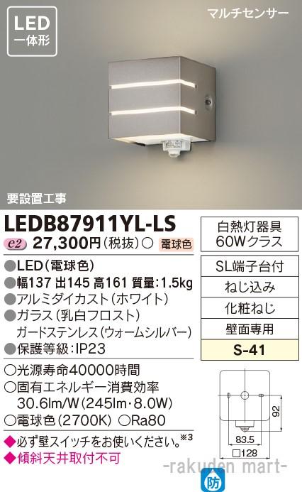 (送料無料)東芝ライテック LEDB87911YL-LS LEDアウトドアブラケット