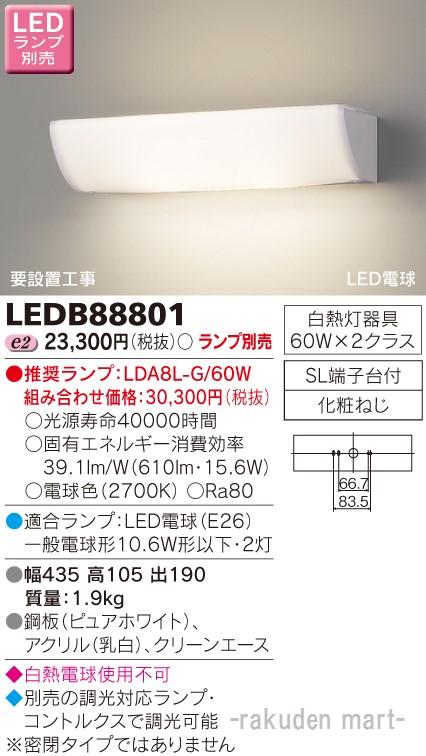 (キャッシュレス5%還元)(送料無料)東芝ライテック LEDB88801 LEDブラケット(ランプ別売