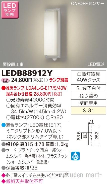 (キャッシュレス5%還元)(送料無料)東芝ライテック LEDB88912Y LEDアウトドアブラケットランプ別売