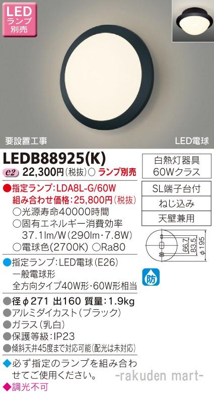 (キャッシュレス5%還元)(送料無料)東芝ライテック LEDB88925(K) LEDアウトドアブラケットランプ別売