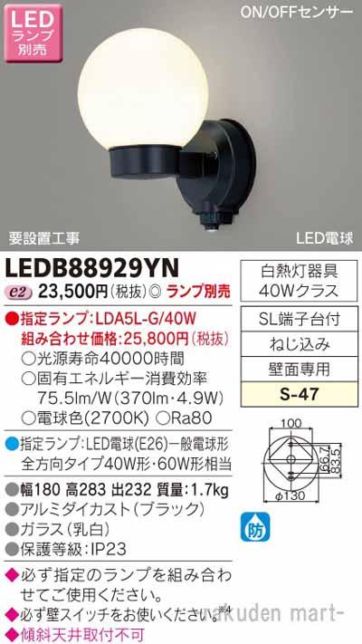 (送料無料)東芝ライテック LEDB88929YN LEDアウトドアブラケットランプ別売
