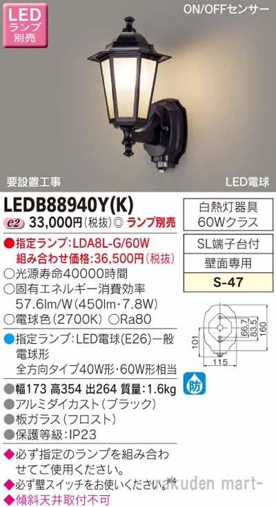 (キャッシュレス5%還元)(送料無料)東芝ライテック LEDB88940Y(K) LEDアウトドアブラケットランプ別売