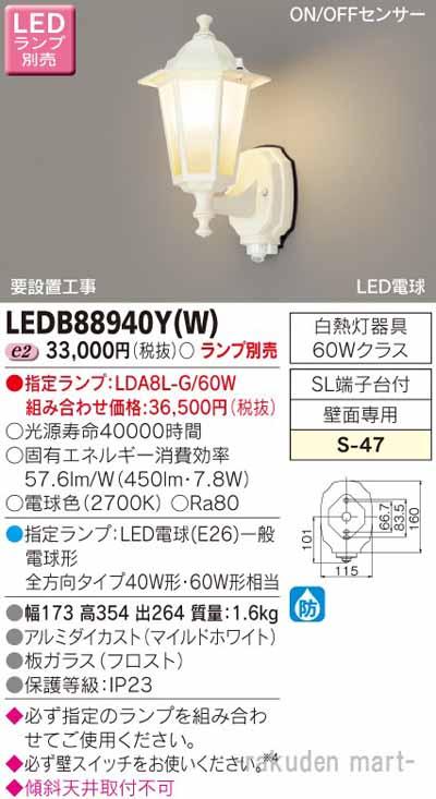 (送料無料)東芝ライテック LEDB88940Y(W) LEDアウトドアブラケットランプ別売