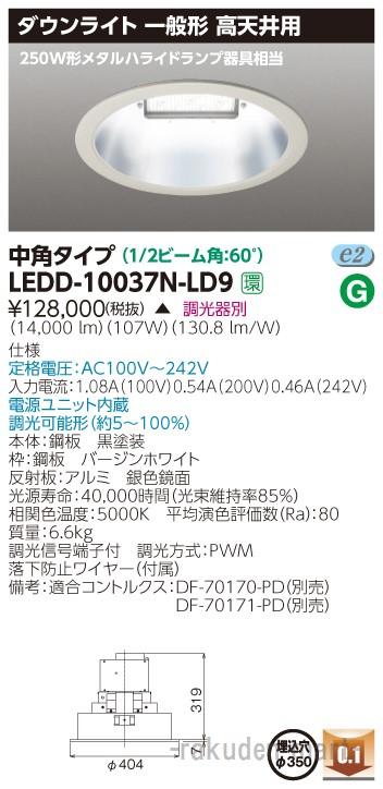 (キャッシュレス5%還元)(送料無料)東芝ライテック LEDD-10037N-LD9 一体形DL高天井用Ф350