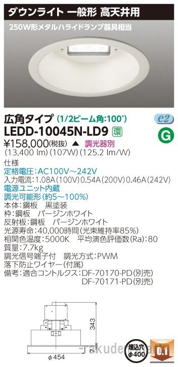 (送料無料)東芝ライテック LEDD-10045N-LD9 一体形DL高天井用Ф400