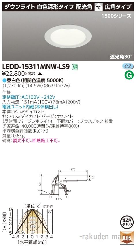 (キャッシュレス5%還元)(送料無料)東芝ライテック LEDD-15311MNW-LS9 一体形DL1500白色深形Ф100