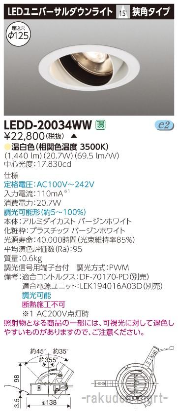 (キャッシュレス5%還元)(送料無料)東芝ライテック LEDD-20034WW ユニバーサルDL2000白塗Ф125