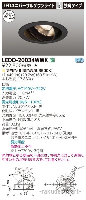 (キャッシュレス5%還元)(送料無料)東芝ライテック LEDD-20034WWK ユニバーサルDL2000黒塗Ф125