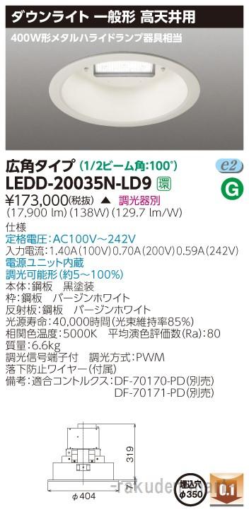 (送料無料)東芝ライテック LEDD-20035N-LD9 一体形DL高天井用Ф350