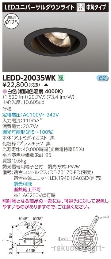 (キャッシュレス5%還元)(送料無料)東芝ライテック LEDD-20035WK ユニバーサルDL2000黒塗Ф125