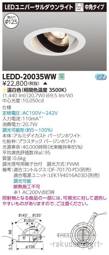 (キャッシュレス5%還元)(送料無料)東芝ライテック LEDD-20035WW ユニバーサルDL2000白塗Ф125