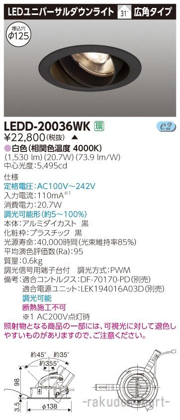 (キャッシュレス5%還元)(送料無料)東芝ライテック LEDD-20036WK ユニバーサルDL2000黒塗Ф125