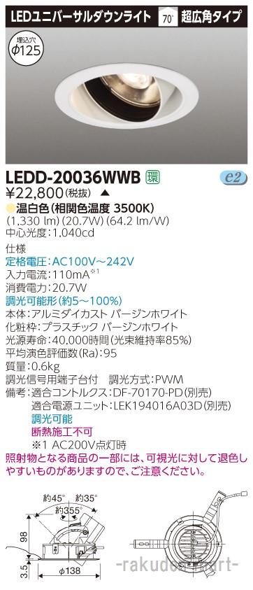 (キャッシュレス5%還元)(送料無料)東芝ライテック LEDD-20036WWB ユニバーサルDL白色φ125