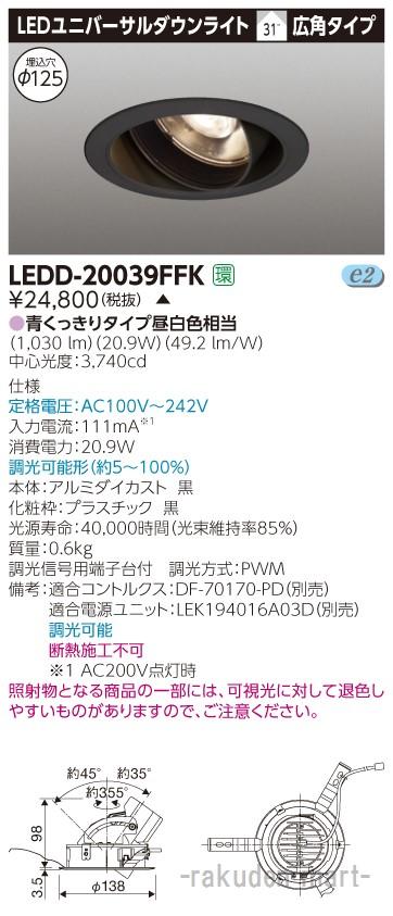 (キャッシュレス5%還元)(送料無料)東芝ライテック LEDD-20039FFK ユニバーサルDL2000黒塗鮮魚用