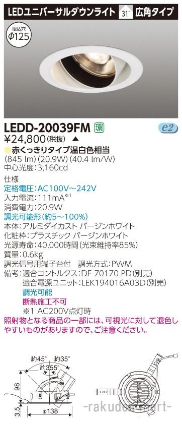 (キャッシュレス5%還元)(送料無料)東芝ライテック LEDD-20039FM ユニバーサルDL2000白塗精肉用