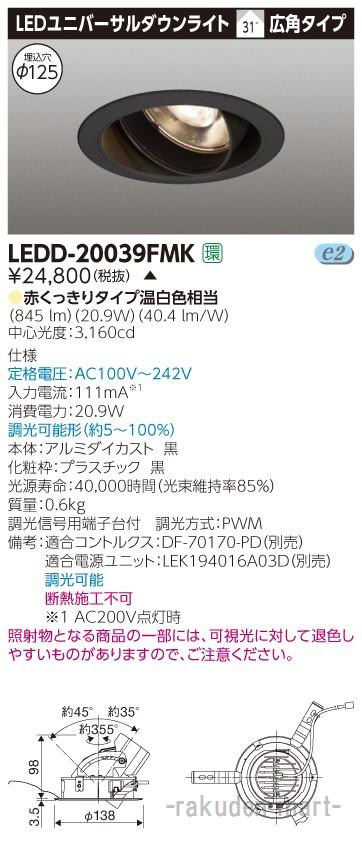 (キャッシュレス5%還元)(送料無料)東芝ライテック LEDD-20039FMK ユニバーサルDL2000黒塗精肉用