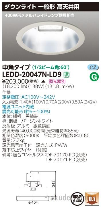 (送料無料)東芝ライテック LEDD-20047N-LD9 一体形DL高天井用Ф400