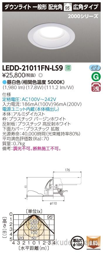(送料無料)東芝ライテック LEDD-21011FN-LS9 一体形DL2000一般形Ф100