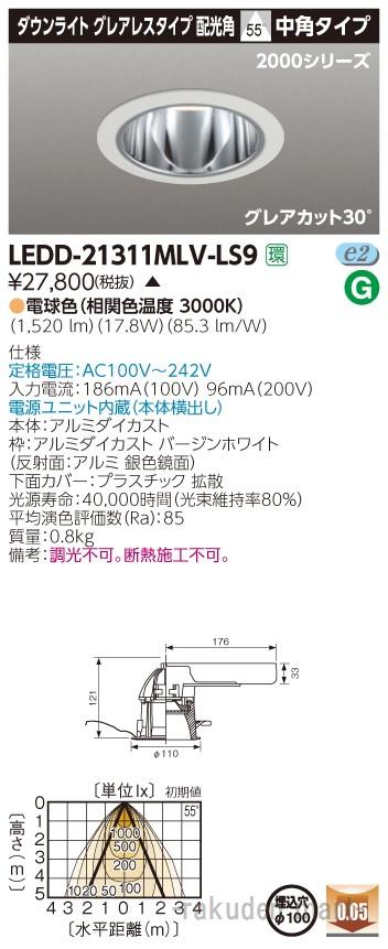 (送料無料)東芝ライテック LEDD-21311MLV-LS9 一体形DL2000グレアレスФ100