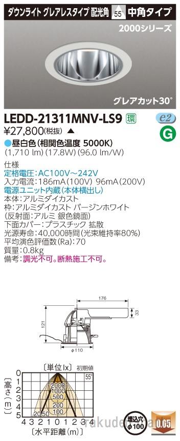(送料無料)東芝ライテック LEDD-21311MNV-LS9 一体形DL2000グレアレスФ100