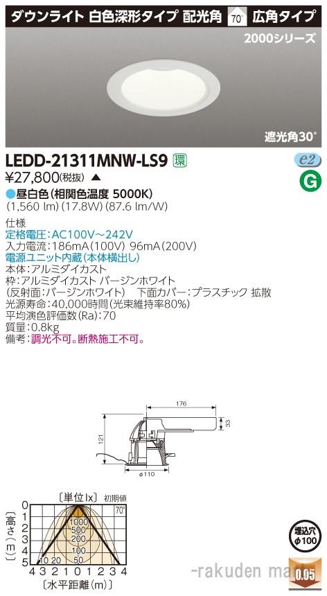 (送料無料)東芝ライテック LEDD-21311MNW-LS9 一体形DL2000白色深形Ф100