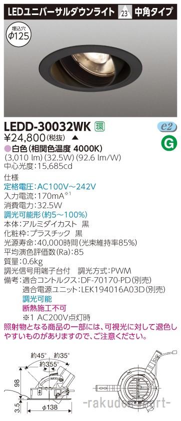(キャッシュレス5%還元)(送料無料)東芝ライテック LEDD-30032WK ユニバーサルDL3000黒塗Ф125
