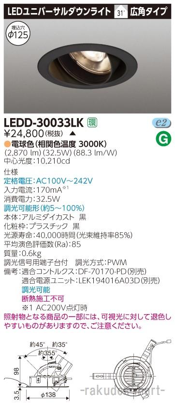 (キャッシュレス5%還元)(送料無料)東芝ライテック LEDD-30033LK ユニバーサルDL3000黒塗Ф125