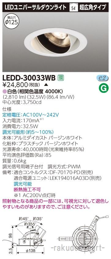 (キャッシュレス5%還元)(送料無料)東芝ライテック LEDD-30033WB ユニバーサルDL白色Φ125