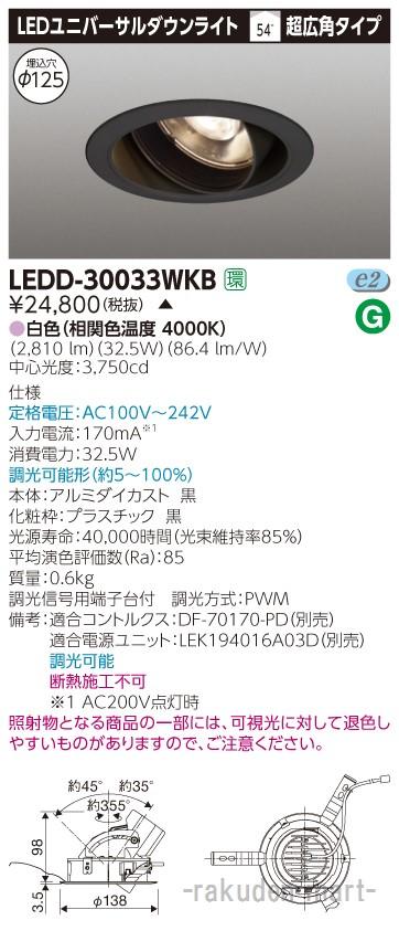(キャッシュレス5%還元)(送料無料)東芝ライテック LEDD-30033WKB ユニバーサルDL黒色Φ125