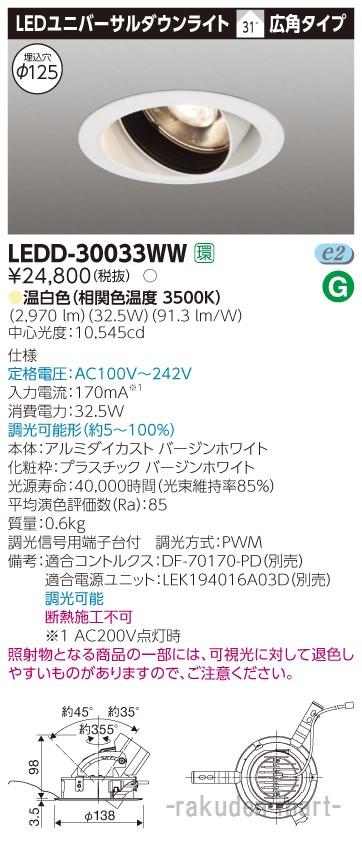 (キャッシュレス5%還元)(送料無料)東芝ライテック LEDD-30033WW ユニバーサルDL3000白塗Ф125