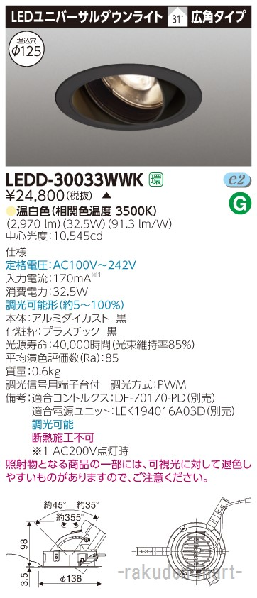 (送料無料)東芝ライテック LEDD-30033WWK ユニバーサルDL3000黒塗Ф125