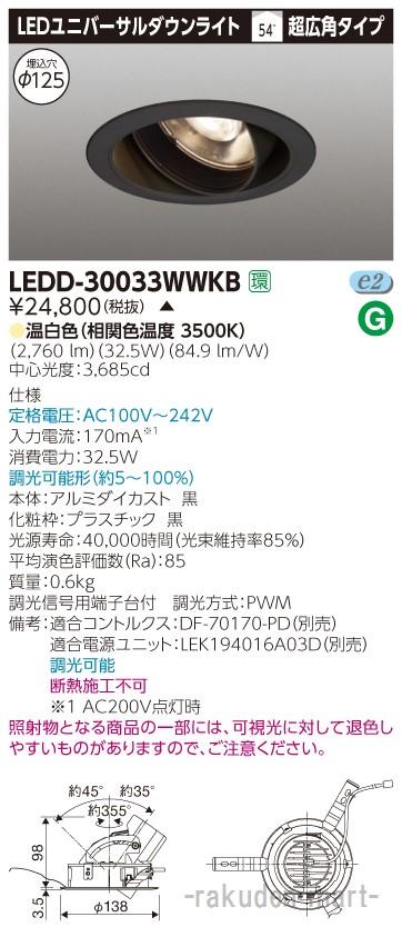 (送料無料)東芝ライテック LEDD-30033WWKB ユニバーサルDL黒色Φ125