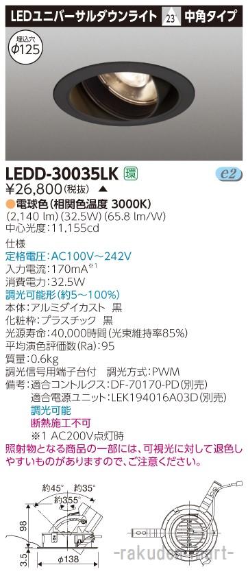 (キャッシュレス5%還元)(送料無料)東芝ライテック LEDD-30035LK ユニバーサルDL3000黒塗Ф125