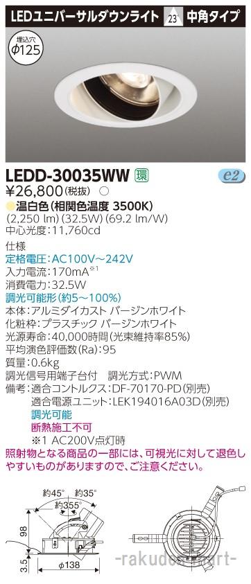 (送料無料)東芝ライテック LEDD-30035WW ユニバーサルDL3000白塗Ф125