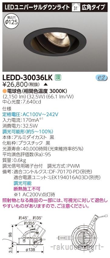 (送料無料)東芝ライテック LEDD-30036LK ユニバーサルDL3000黒塗Ф125