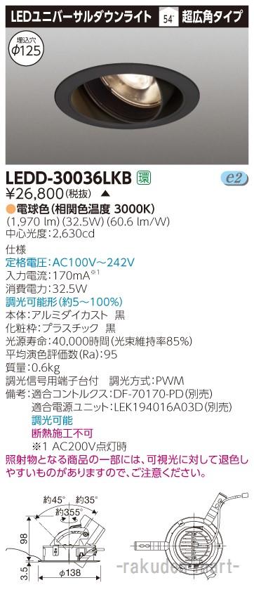 (キャッシュレス5%還元)(送料無料)東芝ライテック LEDD-30036LKB ユニバーサルDL黒色Φ125