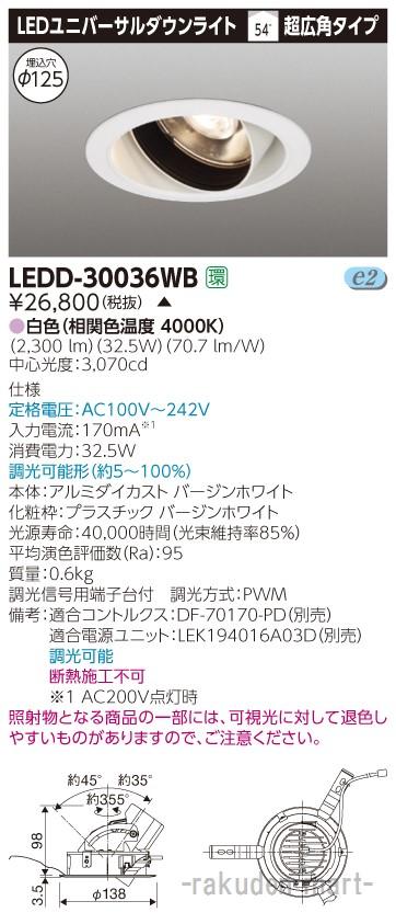 (キャッシュレス5%還元)(送料無料)東芝ライテック LEDD-30036WB ユニバーサルDL白色Φ125