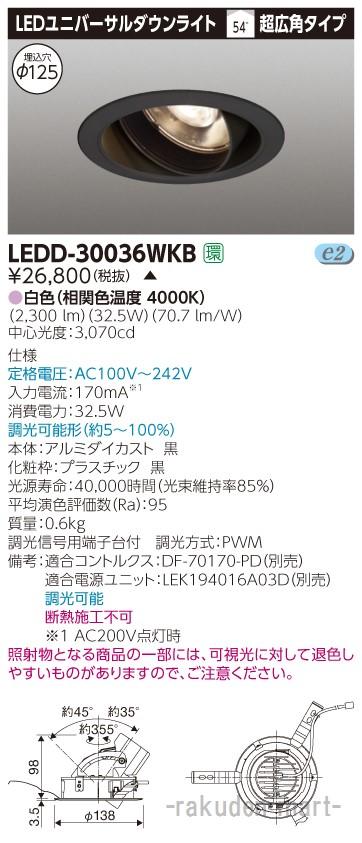 (キャッシュレス5%還元)(送料無料)東芝ライテック LEDD-30036WKB ユニバーサルDL黒色Φ125