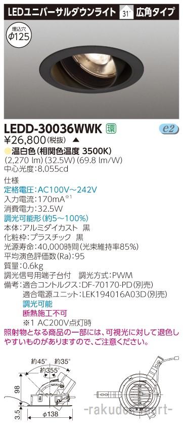 (送料無料)東芝ライテック LEDD-30036WWK ユニバーサルDL3000黒塗Ф125
