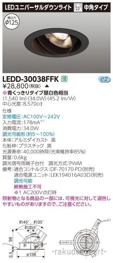 (キャッシュレス5%還元)(送料無料)東芝ライテック LEDD-30038FFK ユニバーサルDL3000黒塗鮮魚用