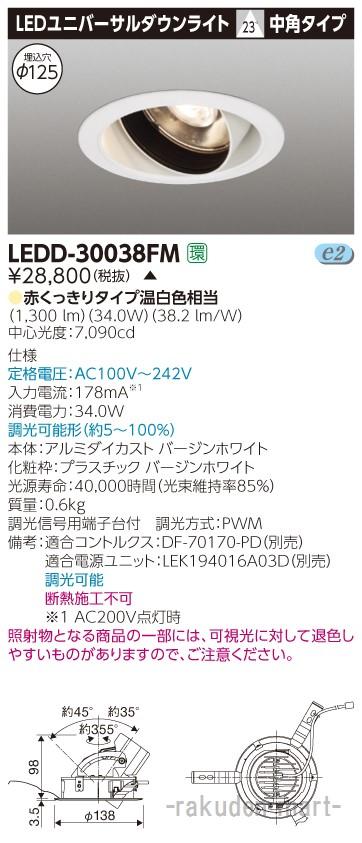 (キャッシュレス5%還元)(送料無料)東芝ライテック LEDD-30038FM ユニバーサルDL3000白塗精肉用