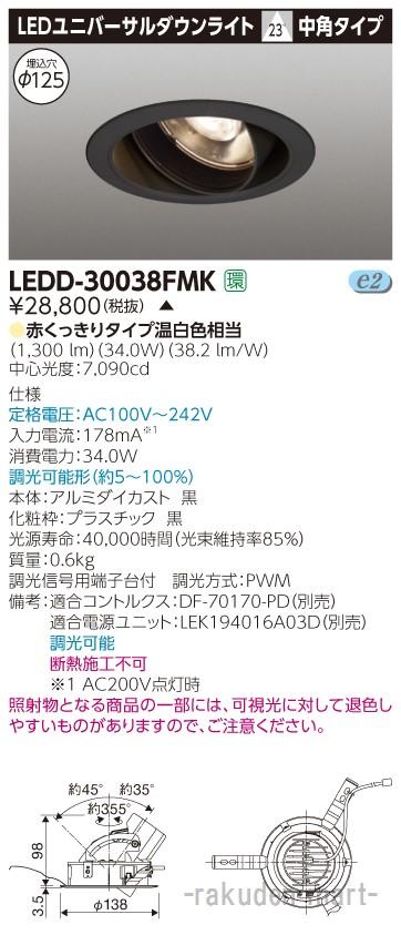(キャッシュレス5%還元)(送料無料)東芝ライテック LEDD-30038FMK ユニバーサルDL3000黒塗精肉用