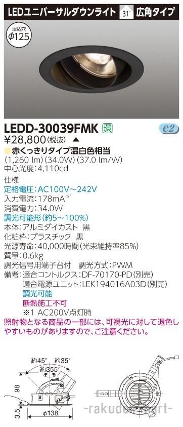 (キャッシュレス5%還元)(送料無料)東芝ライテック LEDD-30039FMK ユニバーサルDL3000黒塗精肉用