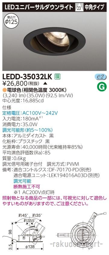 (送料無料)東芝ライテック LEDD-35032LK ユニバーサルDL3500黒塗Ф125