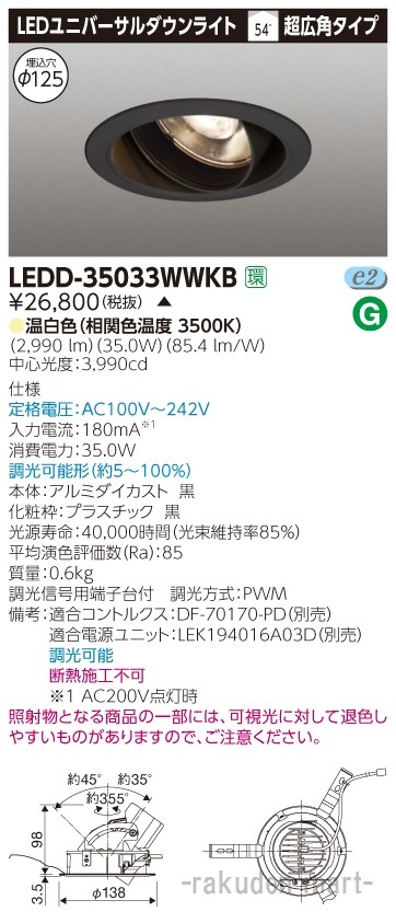 (キャッシュレス5%還元)(送料無料)東芝ライテック LEDD-35033WWKB ユニバーサルDL黒色Φ125