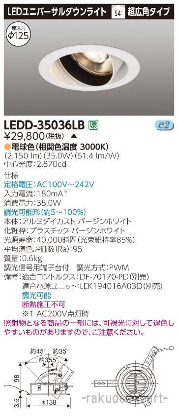 (送料無料)東芝ライテック LEDD-35036LB スポットライト白色Φ125