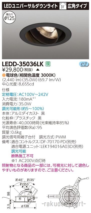(送料無料)東芝ライテック LEDD-35036LK ユニバーサルDL3500黒塗Ф125