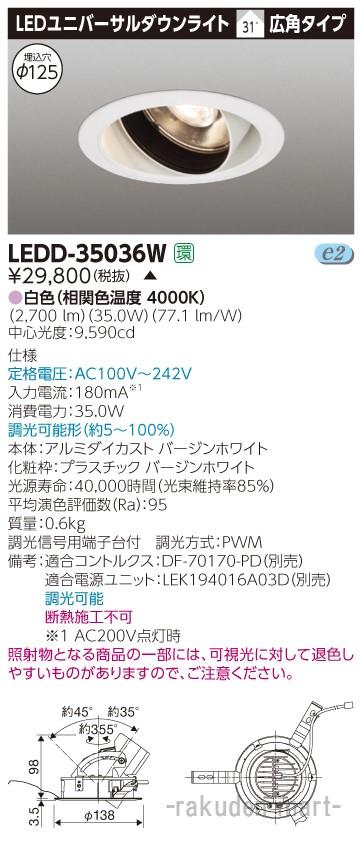 (送料無料)東芝ライテック LEDD-35036W ユニバーサルDL3500白塗Ф125